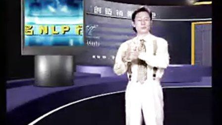创造销售奇迹:NLP业务团队管理3