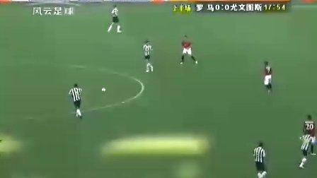 8月31日 意甲第2轮 罗马vs尤文图斯 上半场