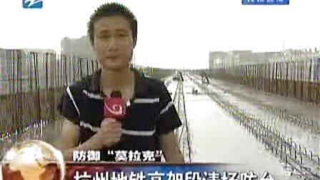 """防御""""莫拉克""""杭州地铁高架段清场防台"""