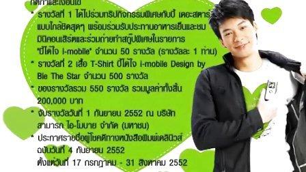 Bie[i-mobile]手机广告