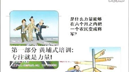 企业基本法01