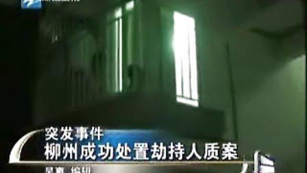 突发事件 柳州成功处置劫持人质案