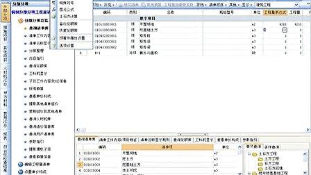 广联达工程量清单教程02集 全套9集