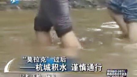 """""""莫拉克""""过后 杭城积水 谨慎通行"""