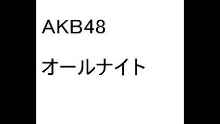 AKB48 のオールナイトニッポン 101127
