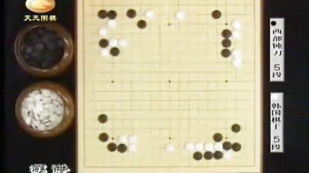 围棋摆谱(3)(刘帆)