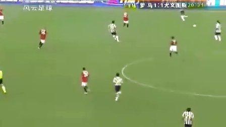 8月31日 意甲第2轮 罗马vs尤文图斯 下半场