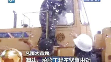 风雨大营救 洞头:抢险工程车紧急出动