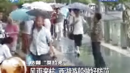 """防御""""莫拉克""""风雨来杭 西湖游船做好防范"""