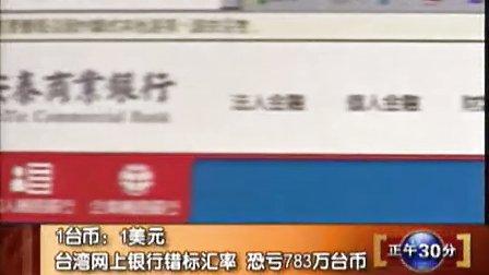 1台币:1美元 台湾网上银行错标汇率 恐亏783万台币