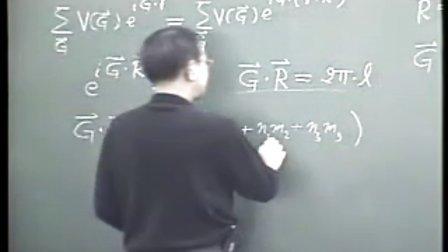 吉林大学固体物理一(3)