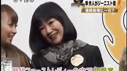 091019 スーパーニュース - best  jeanist  2009