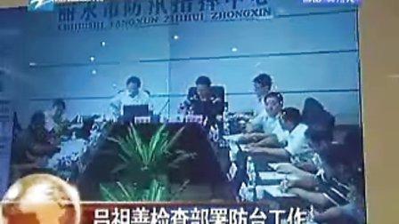 吕祖善检查部署防台工作