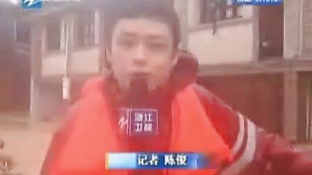 浙江水头被淹 群众被困 当地组织营救