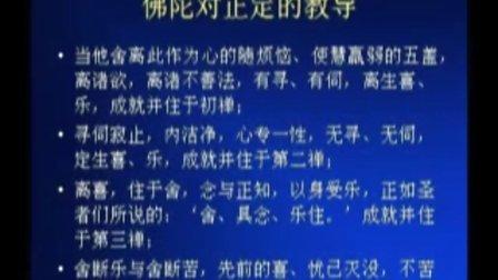2009阿毗达摩49 (涅槃,证悟涅槃之道)