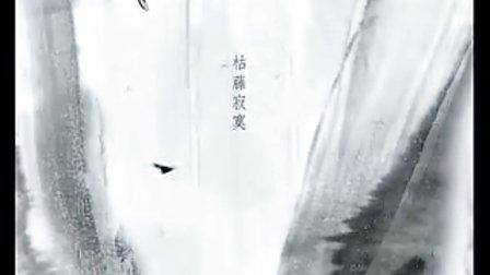 """[宁博]群星加盟华人史上第一张""""书法音乐""""合辑 沙宝亮 献唱单曲 天净沙 正式版MV"""