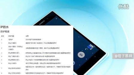 [楦/Lawrence] Sony Xperia™ Z1 L39H 特性短评 IP55/58三防