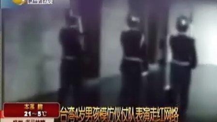 台湾4岁男孩模仿仪仗队表演走红网络