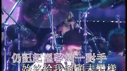 真的爱你 生命接触演唱会现场版_高清