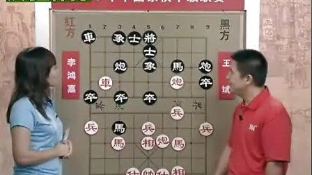 2009年中国象棋甲级联赛(2) 李鸿嘉VS王斌(郭莉萍 张强讲解)