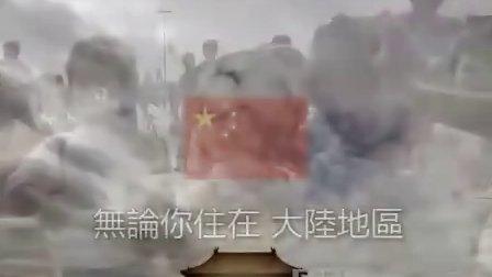 同是中国人 同一颗心 同一份爱