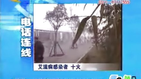 关注艾滋 报道同志 河北电视台都市频道《都市印象》20091201