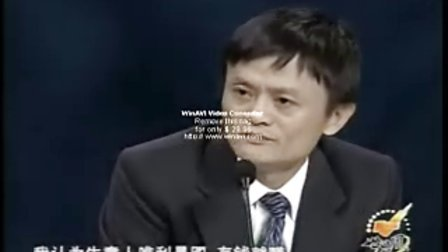 马云点评创业2-2
