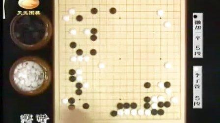 围棋摆谱(4)(刘帆)