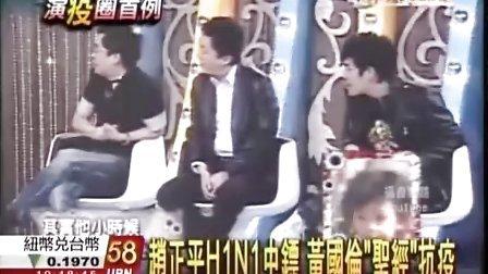 20090910非凡新闻-黄国伦