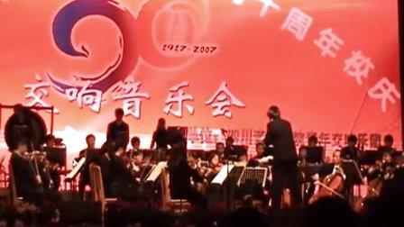 四川音乐学院青年交响乐团的演奏视频 -红旗颂