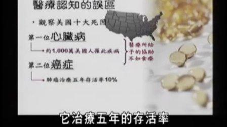 为什么肉要少吃周永斌健康饮食1