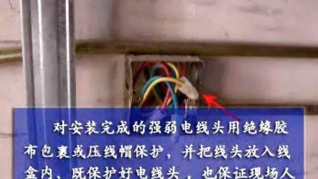 37隐蔽工程验收之电路改造
