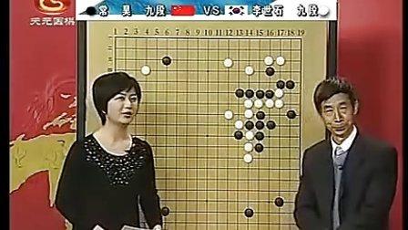 第2届BC卡杯决赛第二局 常昊VS李世石