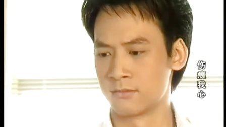 泰剧[伤痕我心]国语配音版第24集
