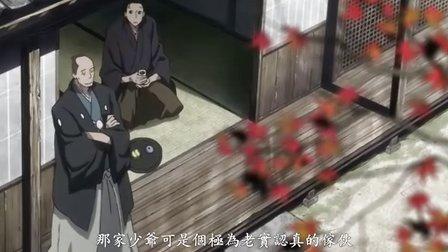 江户盗贼团五叶10