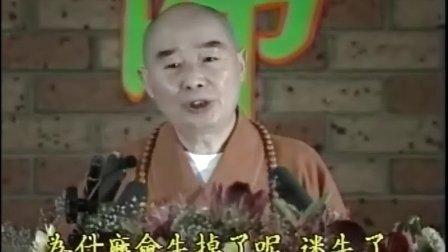 认识佛教 幸福美满的教育 4-5集