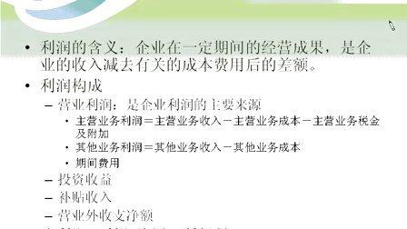 上海交大 中级财务会计47