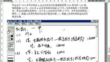 上海交大 中级财务会计47 (32)
