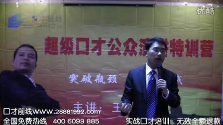 王堃阳演讲与口才培训视频A28|口才前线