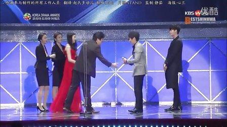 [BestShinhwa出品]131002 2013 Korea Drama Awards金烔完受赏CUT