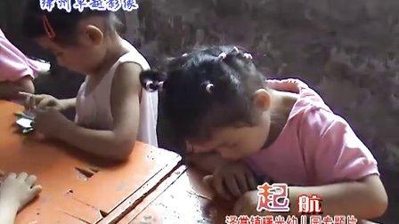 绛州网络电视台新绛县泽掌镇曙光幼儿园专题片