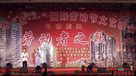 庆祝五一-劳动者之歌大型文艺晚会1