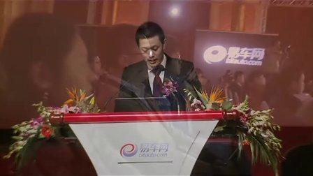 2011易车网年度汽车盛典 李斌致辞
