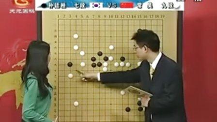 第2届BC卡杯 朴廷桓VS常昊