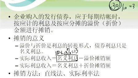 上海交大 中级财务会计47 (30)