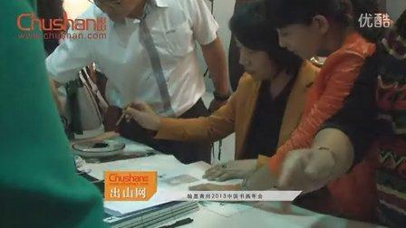孟刚中国画青州展亮相2013中国书画年会