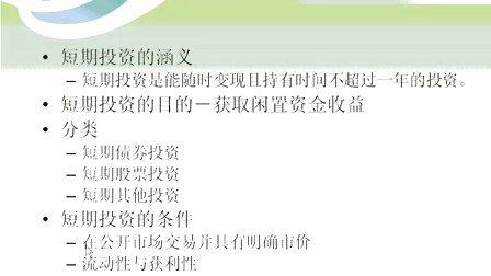 上海交大 中级财务会计47 (31)
