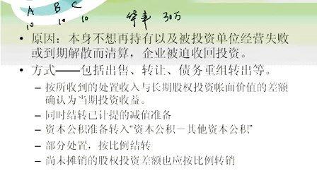 上海交大 中级财务会计47 (29)
