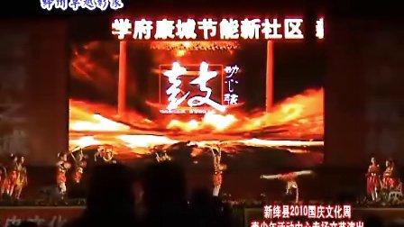 新绛县2010年第七届国庆广场文化周青少年活动中心专场演出:欢庆鼓娃