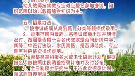 绛州网络电视台新绛县2010招录教师方案